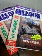 『雑誌甲南』第46号