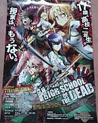 アニメ版HIGHSCHOOL OF THE DEAD
