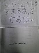 九産大!最敬礼!