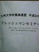 2010☆Marchフレセミ