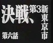 第六話「決戦、第3新東京市」
