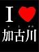 ☆FA会☆加古川本部☆