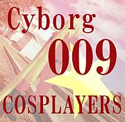 サイボーグ009コスプレイヤー