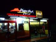 ピザハット二本松店