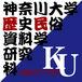 神奈川大学(院)歴史民俗資料学科