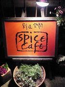 SPICE cafe (スパイス・カフェ)