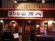 三〇〇宴商人