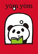 一年間に100冊読む