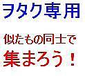 【ヲタ専】似た者同士集まろう!