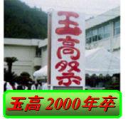 玉高 2000年卒