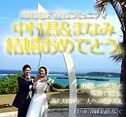 中村夫婦へ『結婚おめでとう』