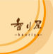 香り屋 − kaoriya −