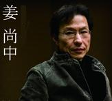 姜尚中(カン・サンジュン)