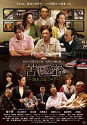 映画 『苦い蜜』 OFFICIAL