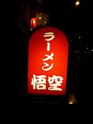 悟空北30条店