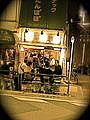 bar  BUDOKAN