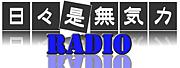 日々是無気力Radio
