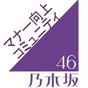 乃木坂46マナー向上コミュニティ