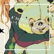 ボカロ/加工師/アニメ/マンガ