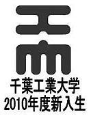 千葉工業大学2010年度新入生