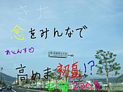 念を高めま初夏!?合宿2008