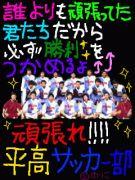 島根県立平田高等学校サッカー部