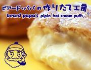 ビアードパパのシュークリーム