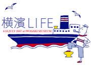 横濱LIFE'07