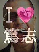ATSUSHI〜I LOVE YOU〜