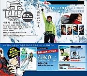 岳 −ガクー (劇場版)