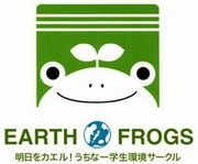 EARTH☆FROGS