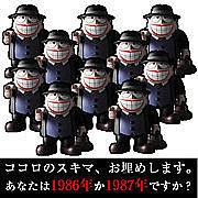 福井県勝山市出身since1986-1987