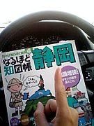 まだまだ知らない静岡を探す旅