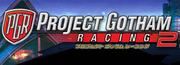 Project Gotham Racing2