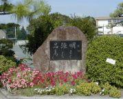 名古屋市立八事小学校