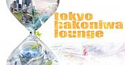 Tokyo Hakoniwa Lounge