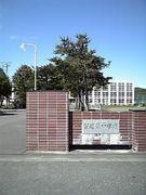 北見市立留辺蘂中学校