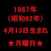 1987年4月13日生まれ♪