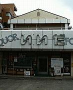 飯田酒店友の会