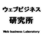 ウェブビジネス研究所