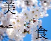 桜島・美食会