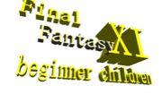 FF11☆初心者Children