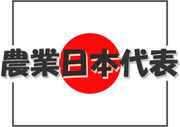 農業日本代表