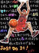 バスケット好き