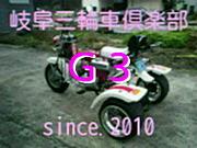 岐阜3輪車倶楽部〜G3〜