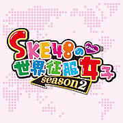 SKE48の世界征服女子 season2