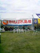 島根県立松江南高校16R