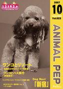 アニマルペップ 〜animal pep〜