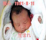1981年8月11日生まれ 集まれ☆
