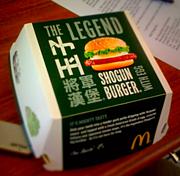 玉子將軍漢堡